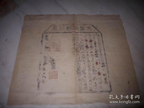 首见~明嘉靖六年【大/宁/府/税契票】!尺寸40/36厘米
