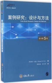案例研究:设计与方法(原书第5版)