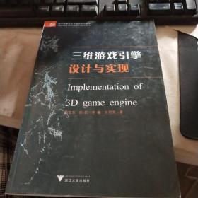 三维游戏引擎设计与实现(无光盘)