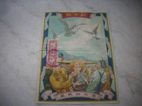 解放初期~豫北纺织厂【工农兵和平鸽】商标!18/13厘米