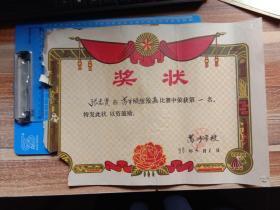 老奖状1998 06
