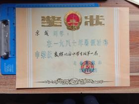 老奖状1987