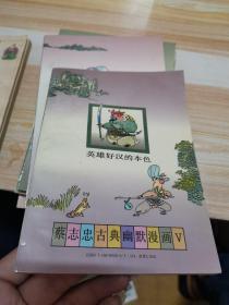 蔡志忠古典幽默漫画 8本合售便宜处理 看图片