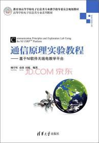 通信原理實驗教程:基于NI軟件無線電教學平臺/高等學校電子信息類專業系列教材