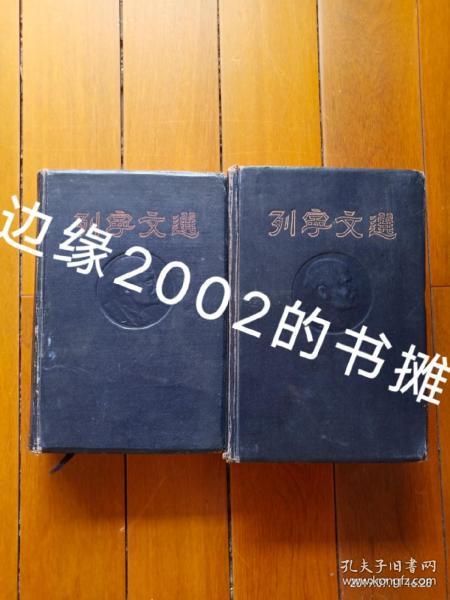 列宁文选 1947年版 第一卷 第二卷(全两卷)