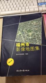 福州市影像地图集