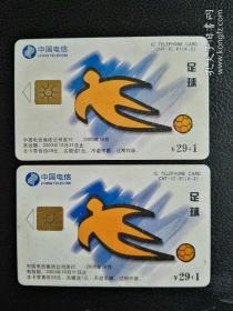 中国电信IC电话卡:CNT-IC-61(4-2)足球(带芯片,2000年10月,2枚打包,可拆单)多图实拍