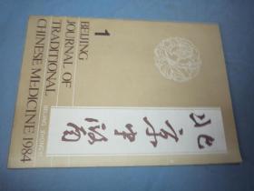 北京中医 1984.01