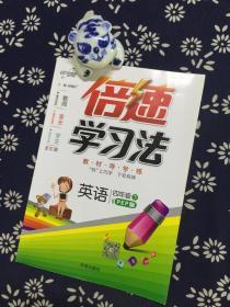 万向思维 倍速学习法:英语(四年级下 PEP版 全彩版)