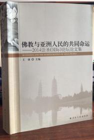 佛教与亚洲人民的共同命运:2014崇圣(国际)论坛论文集
