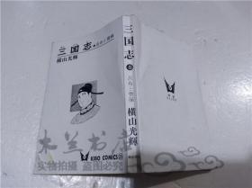 原版日本日文书 希望コミツクス35 三国志 第八卷 横山光辉 株式会社潮出版社 1991年5月 40开平装