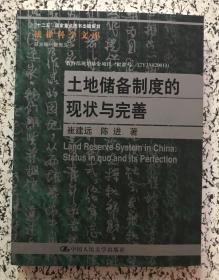 法律科学文库:土地储备制度的现状与完善