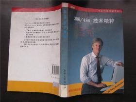 386/486技术精华