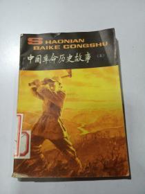 中国革命历史故事 五