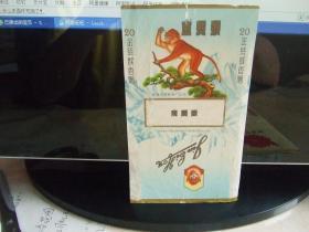 老烟标:金丝猴(宝鸡卷烟厂)
