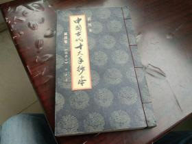 线装插图本 中国古代十大手抄本  第四卷