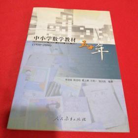 中小学数学教材五十年(1950-2000)