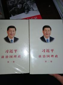 习近平谈治国理政(第一卷、第二卷) 两本
