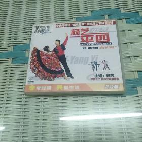 杨艺教你跳北京平四2碟ⅤCD(只发快递