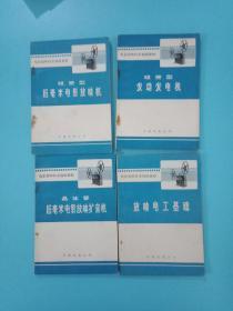 电影放映技术初级教材;轻便型16毫米电影放映机,晶体管16毫米电影放映扩音机,放映电工基础 ,轻便型发动发电机 (四册合售  包邮)