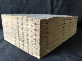 广东顺德地方文献:《南汉丛书》 八册全。【其中包括:《南汉书》18卷、《南汉书考异》18卷、《南汉文字略》4卷、《南汉丛录》2卷四种。】