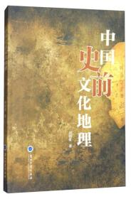 中国史前文化地理