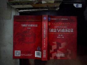 行政法与行政诉讼法(第六版)..