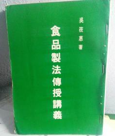 食品制作方法讲义,六十年代台湾饮食制作小吃加工,传统夏季冷饮凉食,台湾传统点心小吃制作,台湾素食熟食制品加工生产~饮食小吃熟肉制作秘方,西点制作方法,