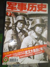 军事历史2005-7(总第136):纪念中国人民抗日战争胜利60周年专号(含中国抗战军服图志)