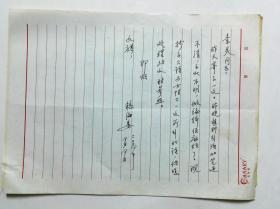 广东省文联执行副主席,诗人 赖海晏信札