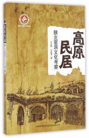 高原民居:陕北窑洞文化考察