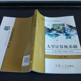 普通高等学校十二五精品规划教材:大学计算机基础(第二版) 复旦大学出版社