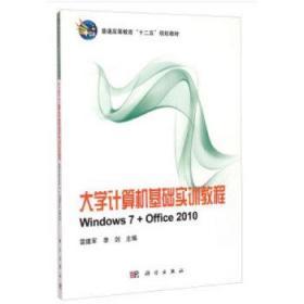大学计算机基础实训教程_Windows7+Office201