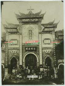 清代晚期大西南贵州四川一带的天主教若瑟教堂老照片,育群生而施仁义福籍八端。15X11.2厘米,泛银