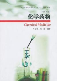 化学药物(第2版)