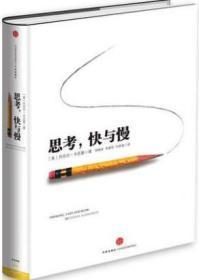精装 思考 快与慢 诺贝尔经济学奖得主丹尼尔卡尼曼著 经济学理论读物
