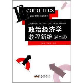 政治经济学教程新编
