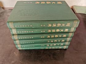 续文献通考 1-6册 全六卷 1986年一版一印 只印1000册 16开布面精装