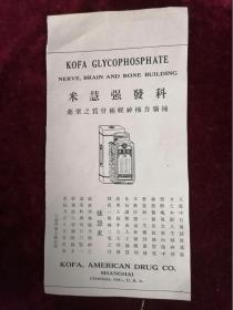 民国科发强慧米药品广告一张(24.5X12.5CM)
