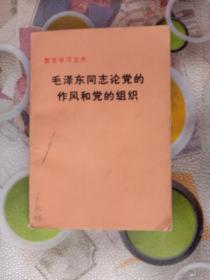 毛泽东同志问党的作风和党的组织。(整党学习文件)