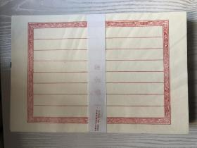荣宝斋木板水印信笺100张