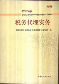 2009年 税务代理实务
