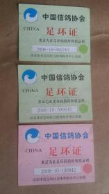 中国信鸽协会 足环证(3枚合售)