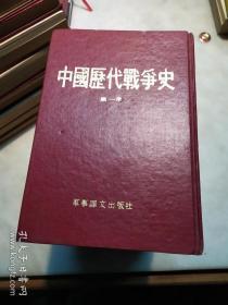 中国历代战争史一套