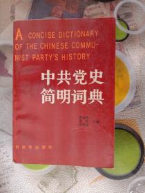 中共党史简明辞典。下
