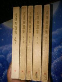 毛泽东选集【全5卷】1-4卷繁体竖版