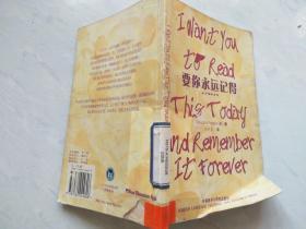 要你永远记得