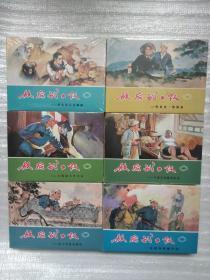 敌后武工队(全六册)