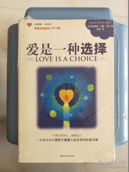 爱是一种选择