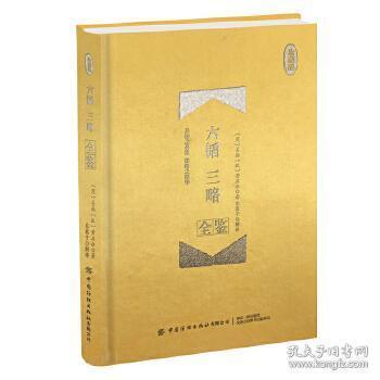 六韬三略全鉴(珍藏版)